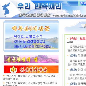 北朝鮮サイト