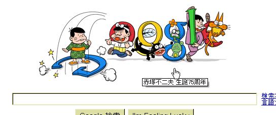 赤塚不二夫 生誕75周年