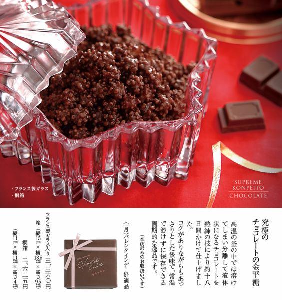 究極のチョコレートの金平糖