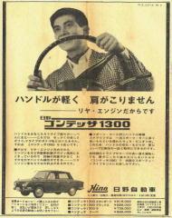 日野 コンテッサ1300
