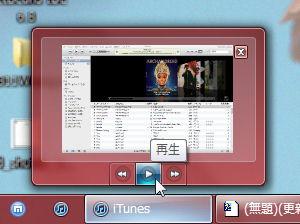 iTunes タスクバーからのプレビューに再生・早送り・巻き戻しボタンがついている。