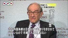 グリーンスパン前FRB議長「外国為替は日本以外でも取引されているので市場介入は効果ない」