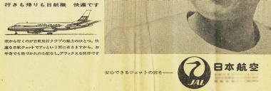 JAL広告(日航旅行クラブ)