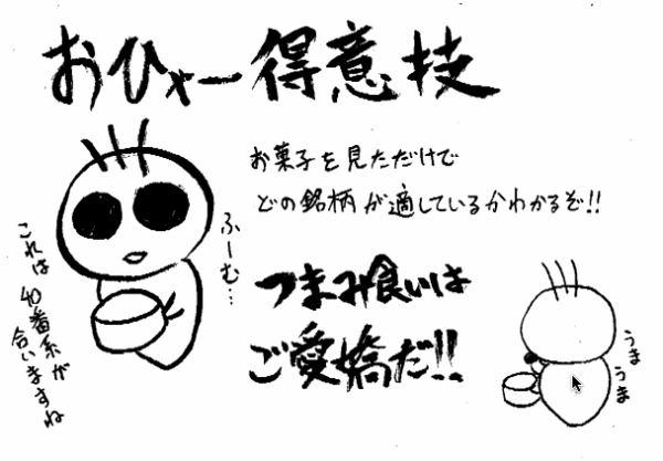 おひゃ〜得意技