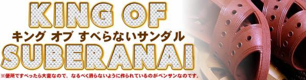 日本で最初の便所サンダル専門通販、「ベンサン.JP」。滑らない、壊れないMade in Japan!