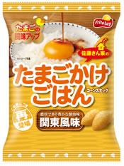 佐藤さんちのたまごかけごはん 関東風味
